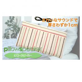 ピロースピーカー(Pillowspeaker PS-21-E)
